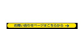 NPO法人消費者ネット広島