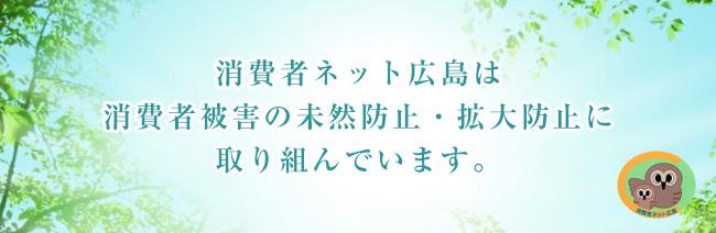 消費者ネット広島は消費者被害の未然防止・拡大防止に取り組んでいます